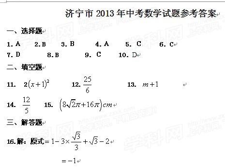 2013年山东省济宁市中考数学试题答案