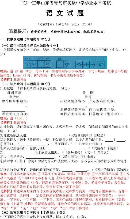 山东省青岛市2015年中考语文试卷.doc