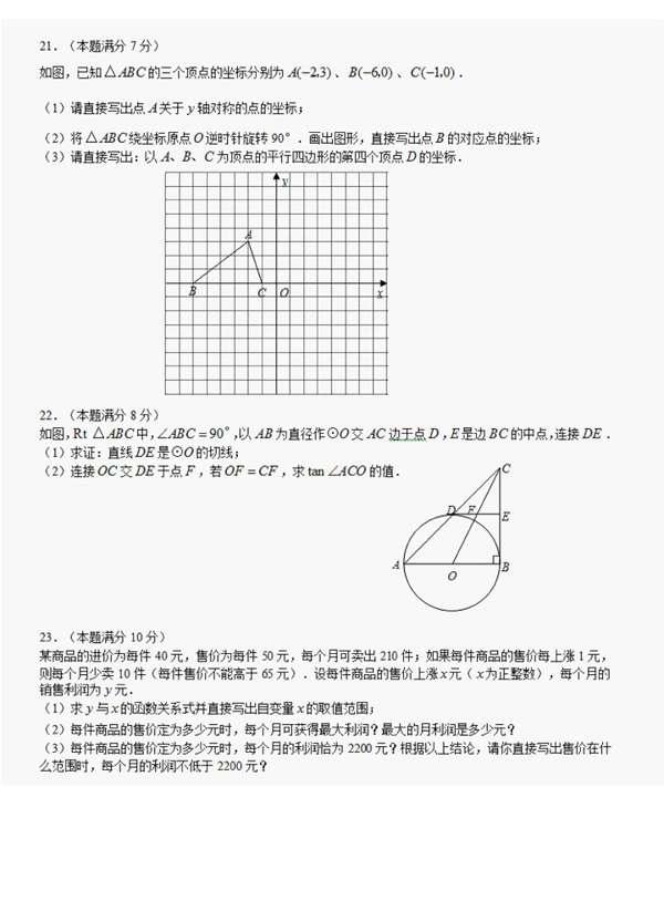 2013年四川宜宾中考数学真题