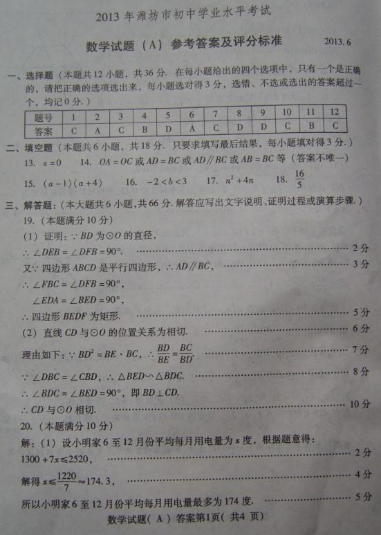 山东省潍坊市2013年中考数学真题试题