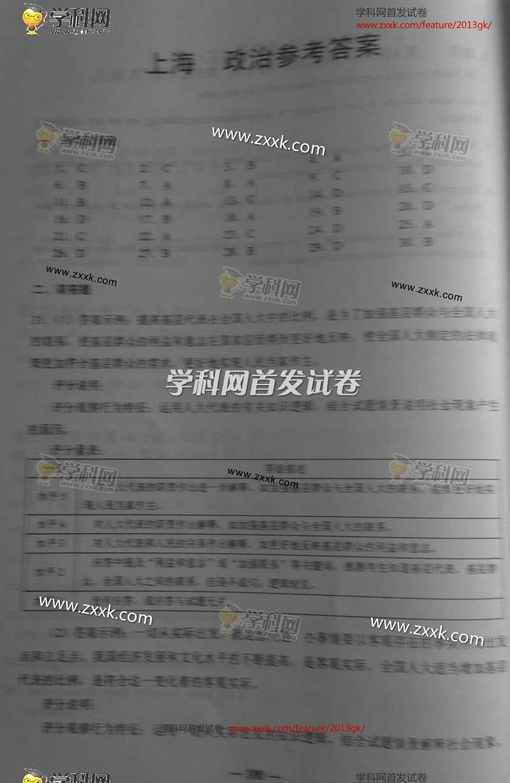 2013年上海高考地政治答案