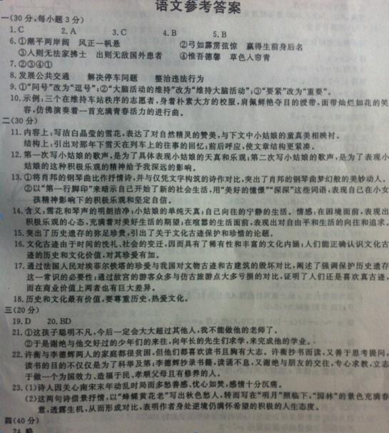 2013年浙江杭州中考语文答案 中考