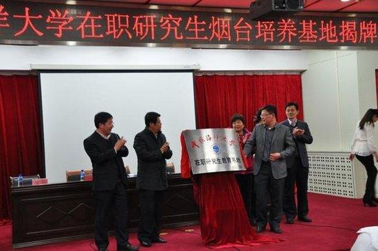 中国海洋大学在职研究生培养基地落户烟台