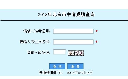 北京2013年中考成绩正在查询