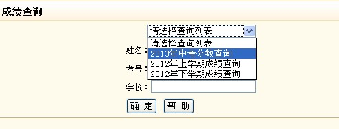 2013年湖北襄阳中考成绩7月6日查询