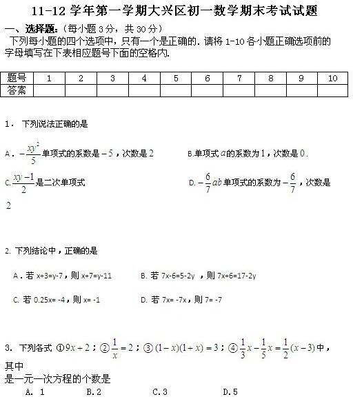 初一数学试题:北京大兴区2011—2012期末试卷