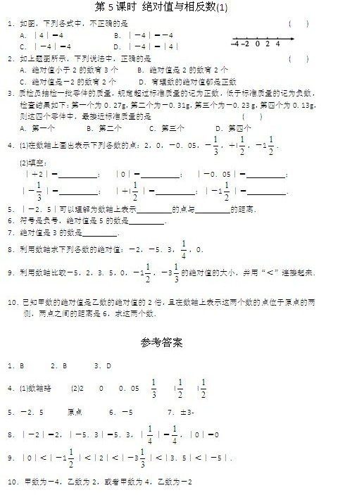 初一数学资料:绝对值与相反数(1)