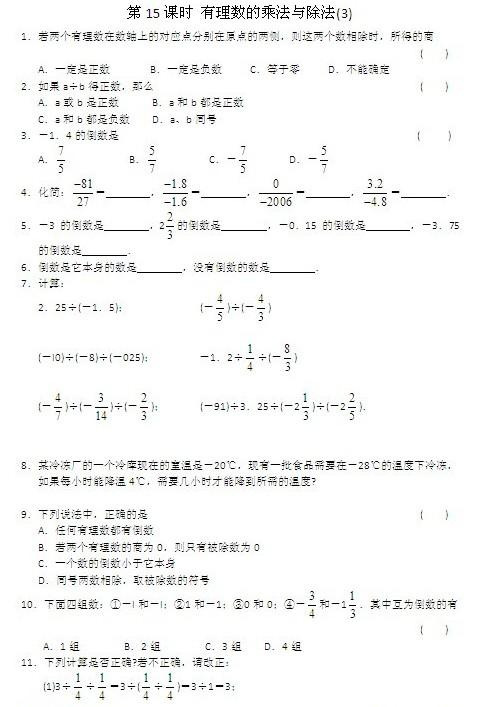 初一数学资料:有理数加减法(3)