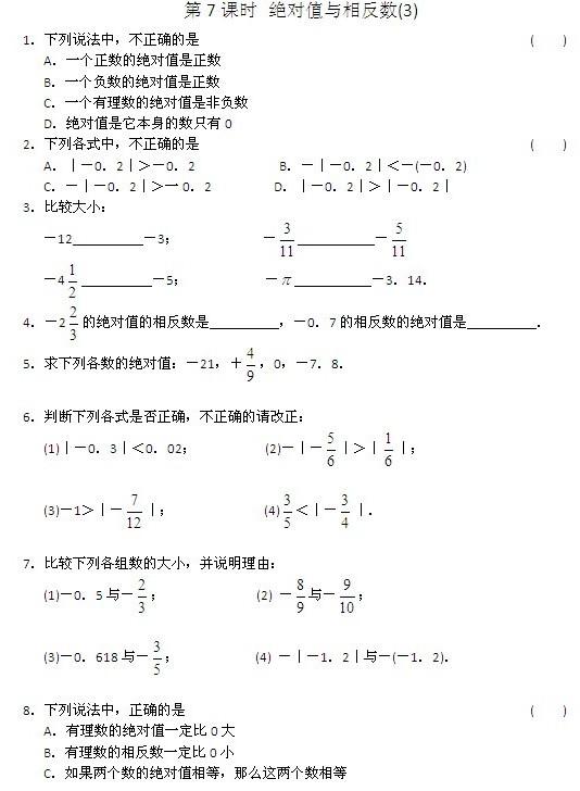 初一数学资料:绝对值与相反数(3)