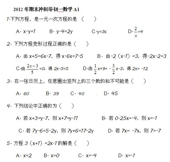 初一数学试题:2012年期末试卷冲刺卷A1