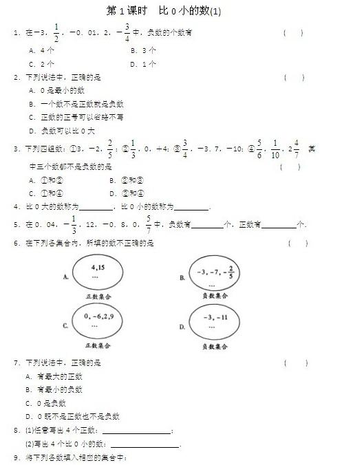 初一数学资料:有理数第一课比0小的数