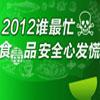 2012食品安全数它最忙