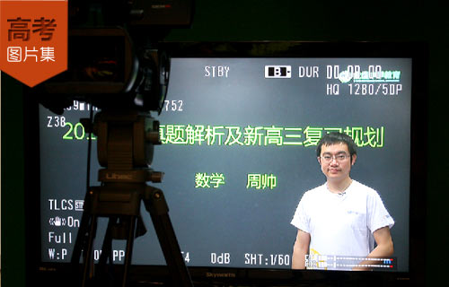 2013高考解析图片集:新东方优能名师周帅