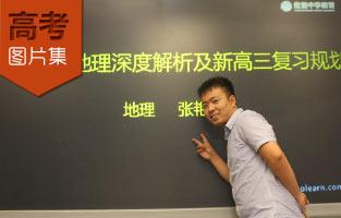 2013高考解析现场花絮:张艳平