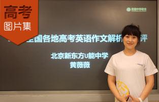 2013高考解析现场花絮:黄薇薇