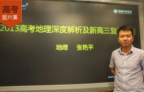 2013高考解析图片集:新东方优能名师张艳平