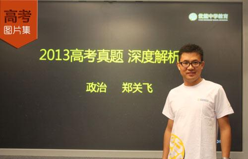 2013高考解析图片集:郑关飞