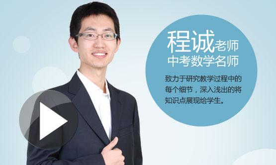 中考数学名师:程诚