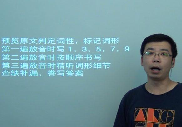 新东方在线名师解读四六级改革听力题