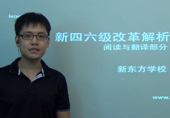 新东方在线名师解读四六级改革阅读题