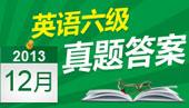 2013年12月英语六级考试答案
