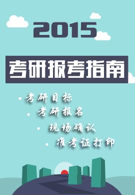 2015年考研报考指南