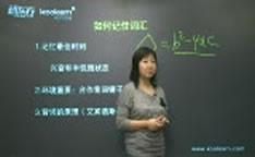 赵丽高考英语词汇记忆法(2)