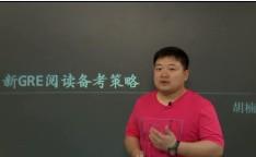 新东方在线胡楠:GRE阅读文章考试内容