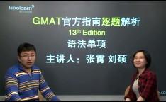 新东方在线张霄刘硕:新GMAT语法解题方法综述