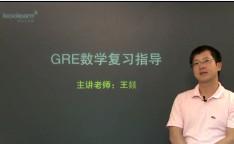新东方在线王燚:GRE数学复习指导