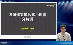 视频:新东方朱伟考研英语写作考前高分特训(一)
