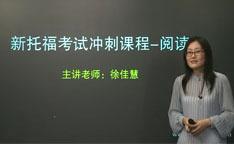 视频:徐佳慧托福阅读冲刺班-考试介绍