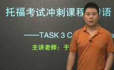 视频:托福口语两大解题思路及方法  教你应对Task3部分