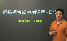 视频:托福口语考试机考界面图解