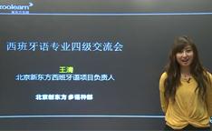 视频:王清老师西班牙语专业四级考试介绍