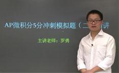 视频:AP微积分multiple choice精讲