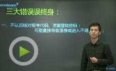 视频:2013高考志愿填报—三大错误误终身