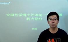 视频:医学考博英语统考听力之--题型解析