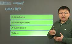 新东方在线刘硕:GMAT考试介绍