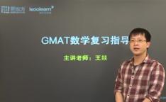新东方在线王燚:GMAT数学备考关键词