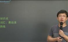 新东方在线王燚:GRE数学备考关键词三之GRE数学备考关键词