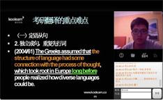 新东方名师朱伟讲解2014考研英语暑期测评及复习规划(三)