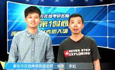 新东方在线名师朱伟李旭解读2014考研英语大纲