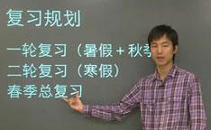 视频:新东方名师杨洋指导2014年高考复习规划