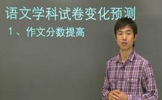 视频:新东方名师杨洋讲解2014年高考语文试卷变化预测