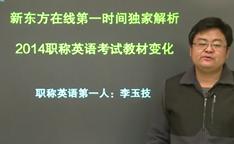 新东方在线李玉技解读职称英语考试教材新变化