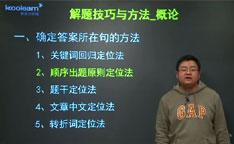 李玉技老师讲解解题技巧与方法