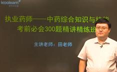中药学综合知识与技能考前必备300题精讲精练公开课