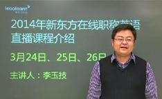 2014年新东方在线职称英语直播课堂介绍