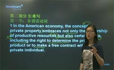 公开课视频-考博英语语法课程1